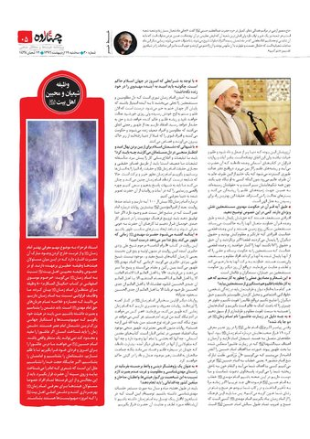 Vij-Chahardah-No-30.pdf - صفحه 5