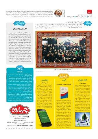 Vij-Chahardah-No-30.pdf - صفحه 8