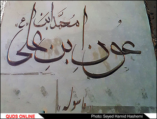 امام زاده عون بن محمدبن علی علیه السلام