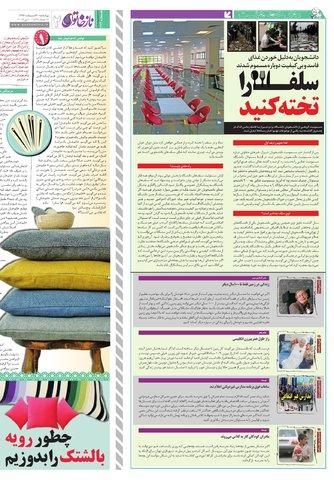 NEW-Hasht-02-20.pdf - صفحه 2