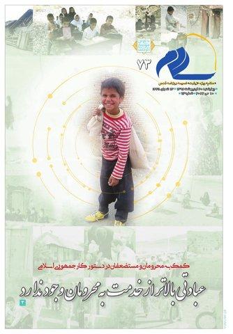Vij-salam-No-73.pdf - صفحه 1