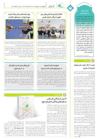 Vij-salam-No-73.pdf - صفحه 2