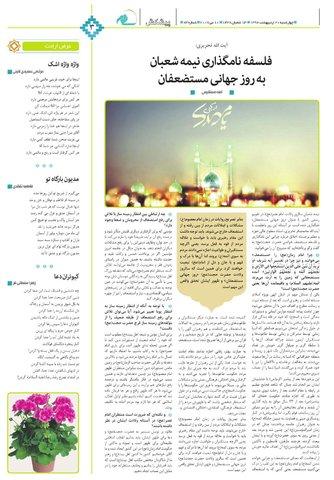 Vij-salam-No-73.pdf - صفحه 3