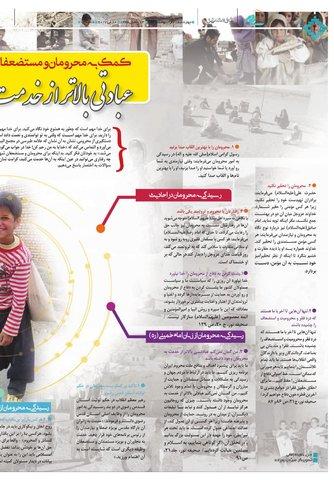 Vij-salam-No-73.pdf - صفحه 4