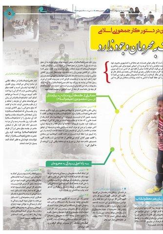 Vij-salam-No-73.pdf - صفحه 5