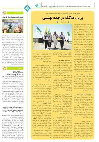 Vij-salam-No-73.pdf - صفحه 7