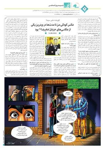 Vij-salam-No-73.pdf - صفحه 8