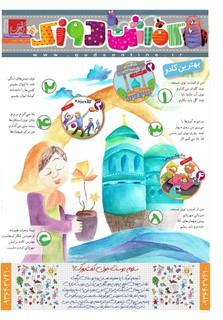 Vij-Kafshdoozak-No.25-New-New.pdf - صفحه 1