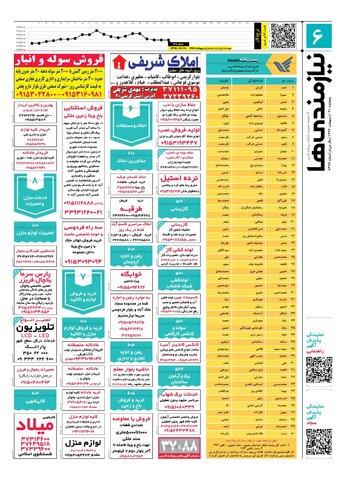 96.2.21-e.pdf - صفحه 6