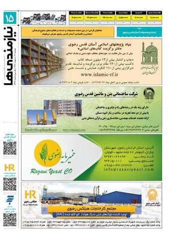 96.2.21-e.pdf - صفحه 15
