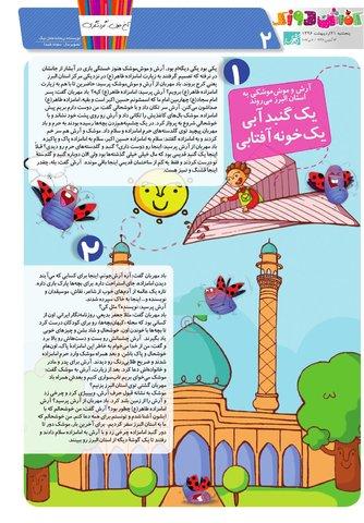 Vij-Kafshdoozak-No.25-New-New.pdf - صفحه 2