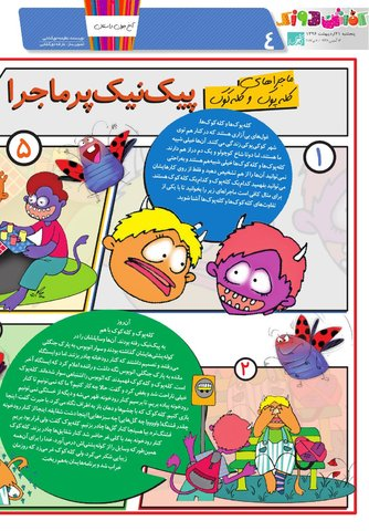 Vij-Kafshdoozak-No.25-New-New.pdf - صفحه 4