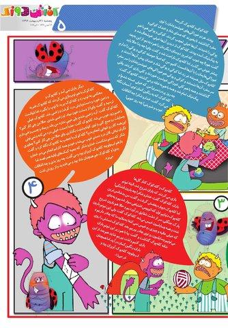 Vij-Kafshdoozak-No.25-New-New.pdf - صفحه 5