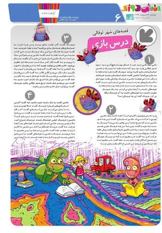 Vij-Kafshdoozak-No.25-New-New.pdf - صفحه 6