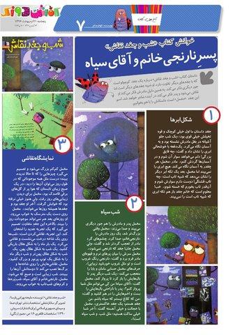 Vij-Kafshdoozak-No.25-New-New.pdf - صفحه 7
