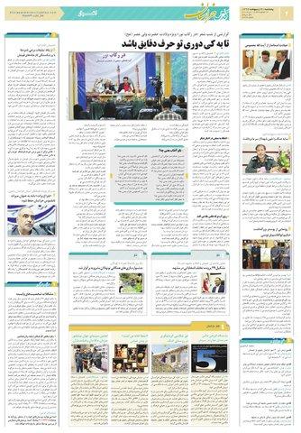 Binder3.pdf - صفحه 2