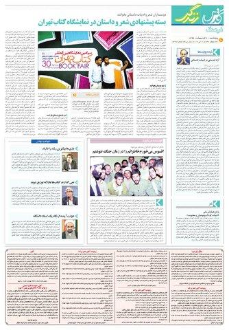 Binder4.pdf - صفحه 2