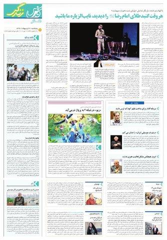 Binder4.pdf - صفحه 3