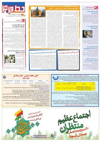 Binder4.pdf - صفحه 5