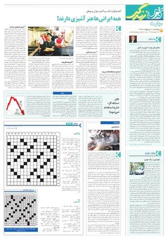 Binder4.pdf - صفحه 8
