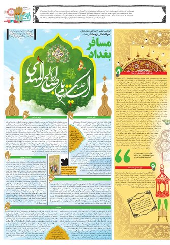 Hasht-02-21.pdf - صفحه 3
