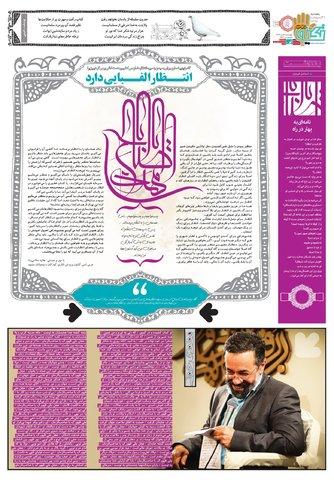 Hasht-02-21.pdf - صفحه 4