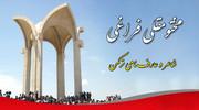 آیین بزرگداشت«مختومقلی فراغی» شاعر نامدار ترکن در گلستان برگزار شد