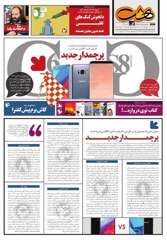Hasht-02-23.pdf - صفحه 1