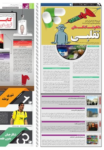 Hasht-02-23.pdf - صفحه 2