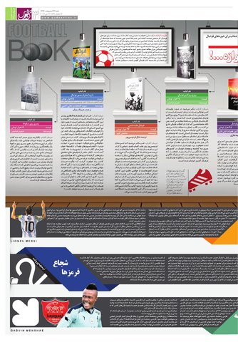 Hasht-02-23.pdf - صفحه 3