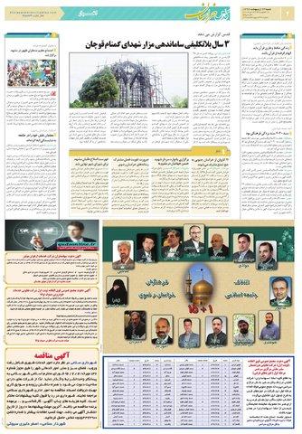 khorasan.pdf - صفحه 2