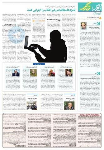 zendegi.pdf - صفحه 2