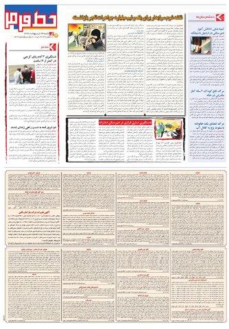 zendegi.pdf - صفحه 5