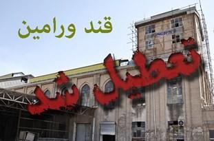 فیلم/ تعطیلی کارخانه قند ورامین بعد از ۸۳ سال/ برنامه جدی دولت برای بیکاری کارگران!