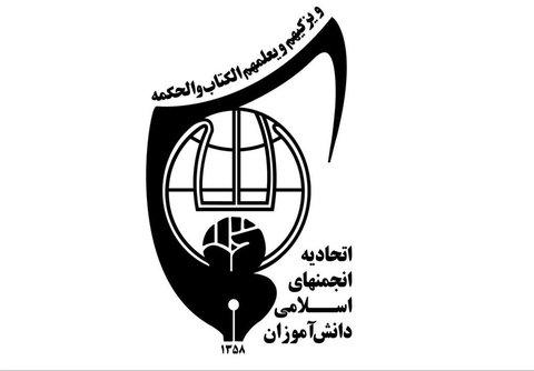 اتحادیه انجمنهای اسلامی دانشآموزان