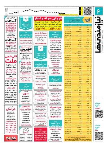 96.2.24-e.pdf - صفحه 6
