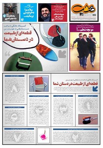 Hasht-02-24.pdf - صفحه 1
