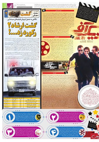 Hasht-02-24.pdf - صفحه 3