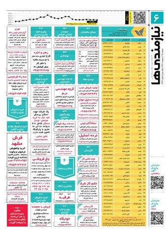 96.2.25-e.pdf - صفحه 6