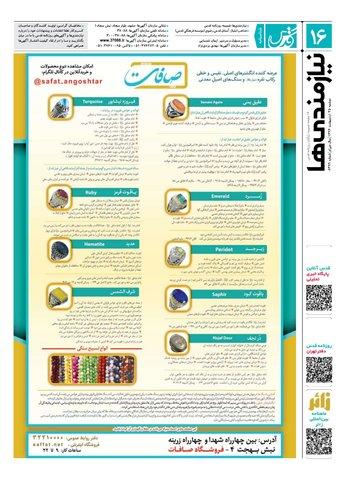 96.2.25-e.pdf - صفحه 16