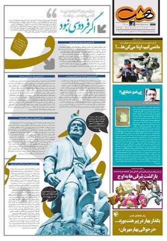 Hasht-02-25.pdf - صفحه 1