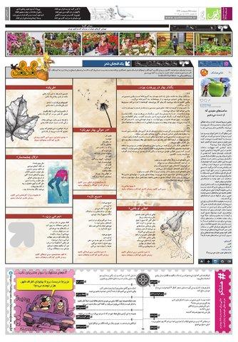Hasht-02-25.pdf - صفحه 4