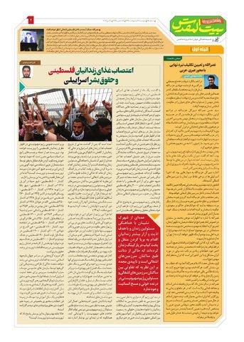 Vij-Beytolmoghadas-No-19.pdf - صفحه 2