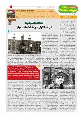 Vij-Beytolmoghadas-No-19.pdf - صفحه 4