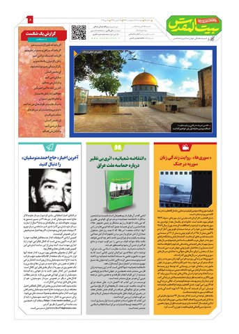 Vij-Beytolmoghadas-No-19.pdf - صفحه 8