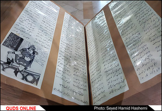 شاعر شهیر