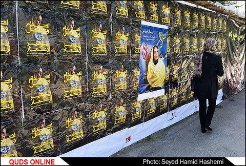 تبلیغات انتخاباتی درمشهد