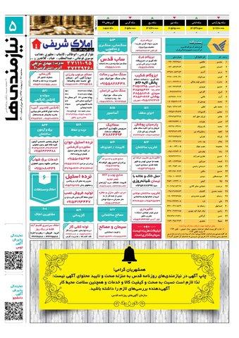 96.2.26-e.pdf - صفحه 5