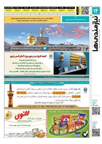 96.2.26-e.pdf - صفحه 14