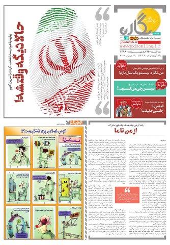 Hasht-02-26.pdf - صفحه 1